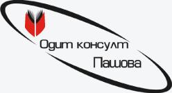 Одит и професионални счетоводни услуги от Одит консулт-Пашова